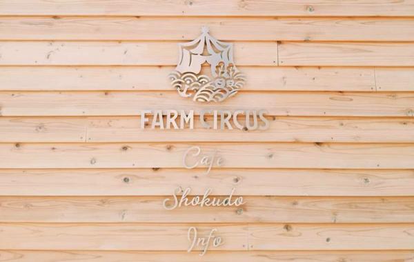 farmcircus